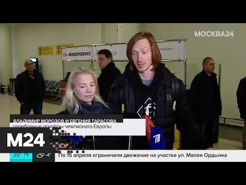 Фигуристы Евгения Тарасова и Владимир Морозов вернулись в Москву - Москва 24