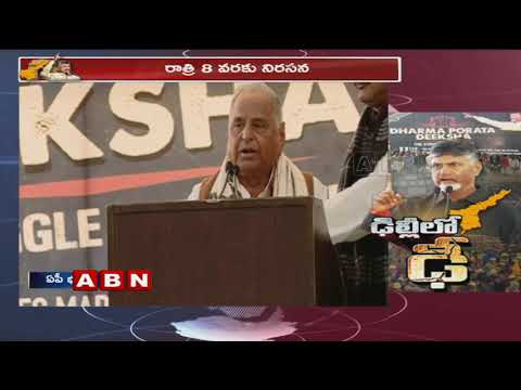 Mulayam Singh Yadav Speech at Chandrababu's Dharma Porata Deeksha in Delhi | ABN Telugu