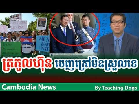 Khmer Hot News RFA Radio Free Asia Khmer Night Thursday 09/21/2017