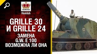 Grille 30 и Grille 24 - Замена G.W. E 100. Возможна ли она? - от Homish [World of Tanks]
