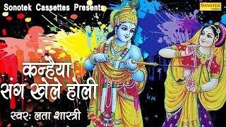 2019 पहला फागुन कृष्ण होली भजन : बरसाने की गोरी कन्हैया संग खेले होली   लता शास्त्री   Krishna Song