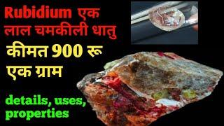 Rubidium एक लाल चमकीली धातु, Rubidium properties, uses, details, facts, in Hindi