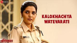Kalokhachya Watevarati | Bandishala | Mukta Barve & Vikram Gaikwad | Priyanka Barve