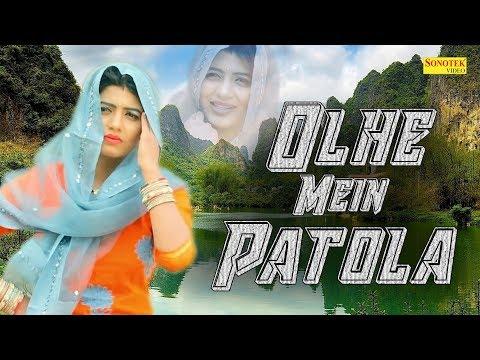 Olhe Mein Patola   Sonika Singh   Yousif Khan   Sushila Thakkar   New Haryanvi Song 2018   Sonotek