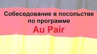 Собеседование в посольстве. Программа Au Pair