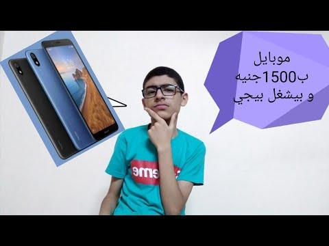 موبايل-بسعر-1500-جنيه-و-بيشغل-بيجي؟!!!
