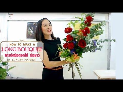 Long Bouquet arrangement :::การจัดช่อดอกไม้แบบ ช่อยาว:::