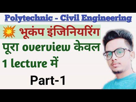 Earthquake Engineering, Part-1 by Ashwini Sharma