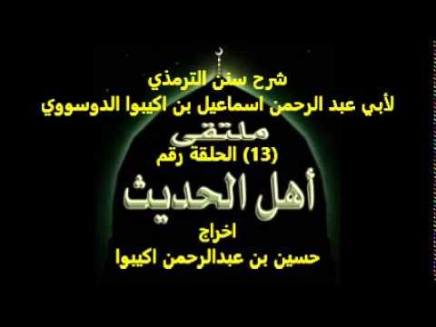 Wazou Zarma Ismaila Akibou EL-Dossowie el-ttirmizi13