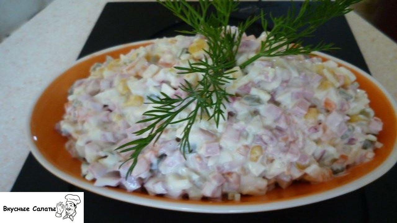 Оливье рецепт с колбасой копченой и