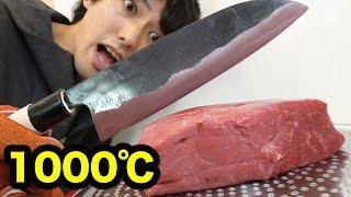 1000℃に熱した包丁で特大ステーキを切ってみた!