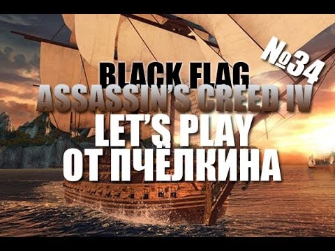 Let's play от Пчёлкина - Assassin's Creed IV: Black Flag (#34)