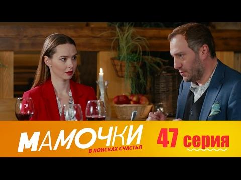 Мамочки - анонс 53 серии - смотри в понедельник вечером