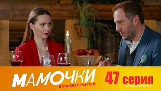 Мамочки - Серия 7 сезон 3 (47 серия) - комедийный сериал HD