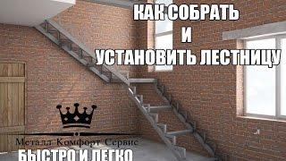 видео Металлическая лестница своими руками