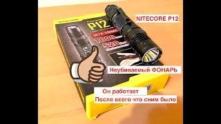 видео Фонарь NiteCore P12GT (1000 люмен)