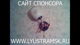 подключить шнур с выключателем к бра ЛС 570/1(9981/1) своими руками - пошаговая инструкция