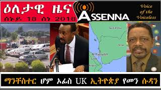 VOICE OF ASSENNA: Daily News - ማንቸስተር፡ ሆም ኦፊስ ዓዲ እንግሊዝ፡ ኢትዮጵያ ፓርላማ፥ የመን፡ ሱዳን Monday, June 18, 2018