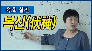 복신 : 육효 실전 - 안덕심 선생님 [대통인.com]
