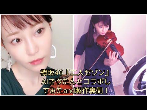欅坂46『二人セゾン』AI きりたんとコラボしてみたand制作裏側!
