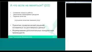 видео Использование BPM для логистики