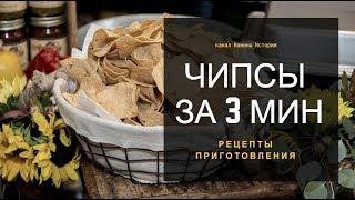 чипсы рецепт домашние картофельные За 3 Минуты. как приготовить чипси в домашних условиях быстро.