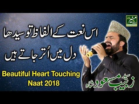 Beautiful Heart Touching Naat 2018 - Syed Zabeeb Masood - New (Urdu/Hindi) Naat 2018