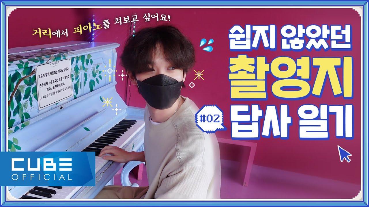 신원(SHINWON) - GO! 신원 #02 : BEHIND (피아노 콘텐츠 촬영지 답사 일기 🔍)│ENG