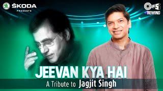 Jeevan Kya Hai (Official Video) | Shaan | Tips Rewind: A Tribute To Jagjit Singh | Shameer Tandon