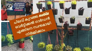 How make a vertical garden at low cost/portable vertical garden/simple vertical garden in Malayalam