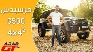 Mercedes G500 4x4² مرسيدس جي500