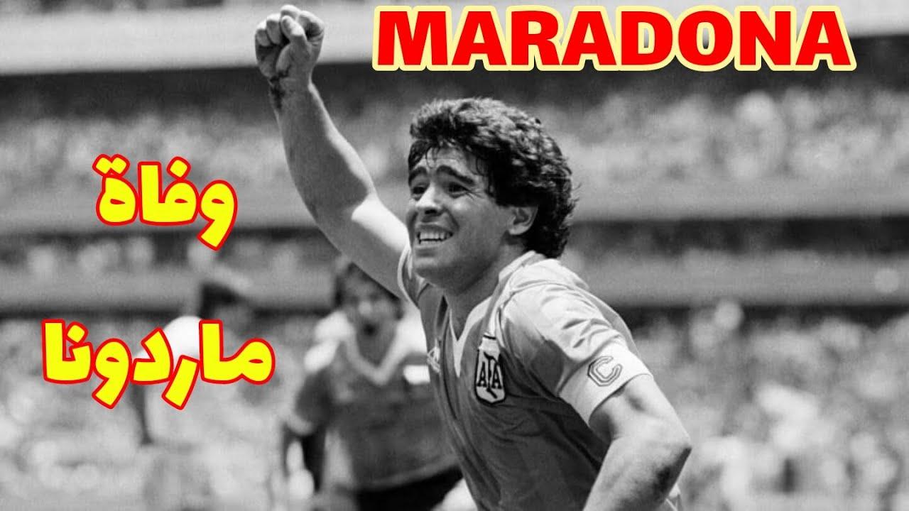 Diego Maradona death / وفاة مارادونا