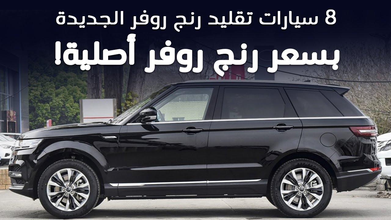 رنج روفر الصينيه نسخه طبق الاصل عن البريطانيه و بربع الثمن