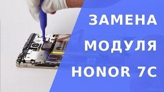 Замена модуля на Honor 7c. honor 7c дисплей купить