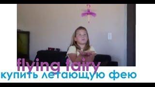 купить куклу летающую фею flying fairy оптом