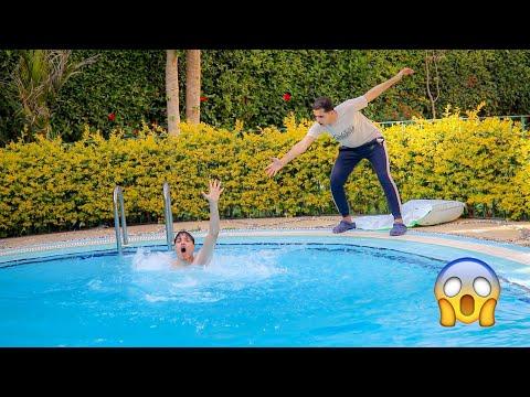 غرقت في المسبح ! 😱( اخويا سابني اغرق! ) - Ahmed Ghaly