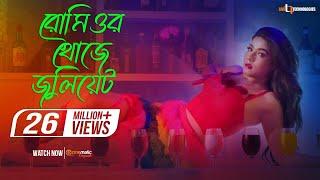 Romeor Khuje Juliyet | Mahiya Mahi | D A Tayeb | Bodiul Alam Khokon | Ondhokar Jogot Movie 2018