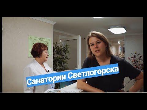 Санатории Светлогорска | Гостиницы Лечение и отдых в Светлогорске | выпуск 1