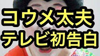 お笑いタレントのコウメ太夫さんが、26日放送の「ダウンタウンDX」(読...