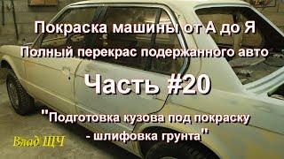 Покраска машины от А до Я. Полный перекрас подержанного автою. Часть #20 – Шлифовка кузов к покраске