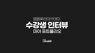 서면디자인학원[엠컴퓨터아카데미] 서진우 수강생