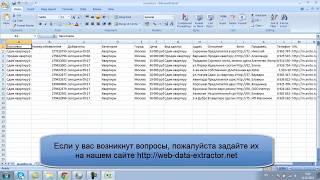 Парсер Avito.ru на базе Datacol
