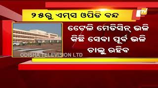 AIIMS Bhubaneswar To Shut Down OPD From April 25 As Doctors, Staff Test Positive