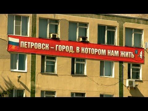 Рай.Центр. Петровск отдыхающий и голодающий