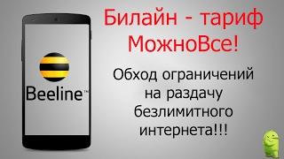 видео Услуга Билайн «Интернет на все»