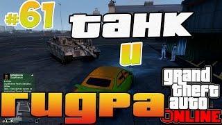 GTA 5 ОНЛАЙН Украсть Истребитель с военной базы #61