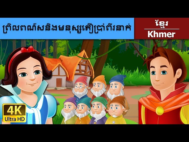 Snow White and the Seven Dwarfs in Khmer | រឿងនិទាន | រឿងនិទានខ្មែរ