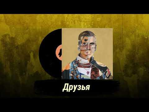 Feduk - Друзья (feat. VACíO) [Альбом Останься 2020]