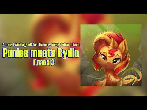 My Little Pony/Фанфик - Ponies Meets Bydlo - Глава 3