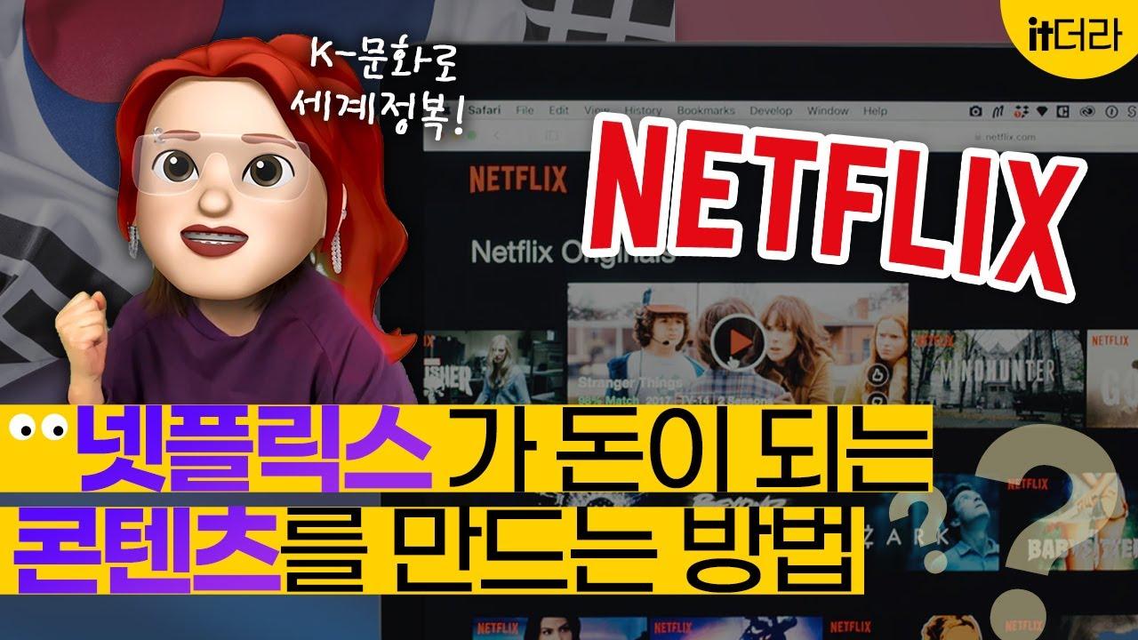 케벡스 수신료는 아까워도 넷플릭스는 안 아까운 한국인들🎬넷플을 씹어 삼킨 K-문화